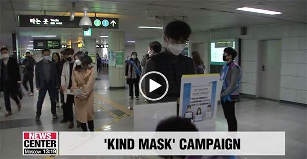 campagne masque covid seoul