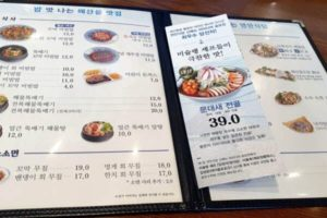 Menu en Hangeul dans un restaurant traditionnel coréen