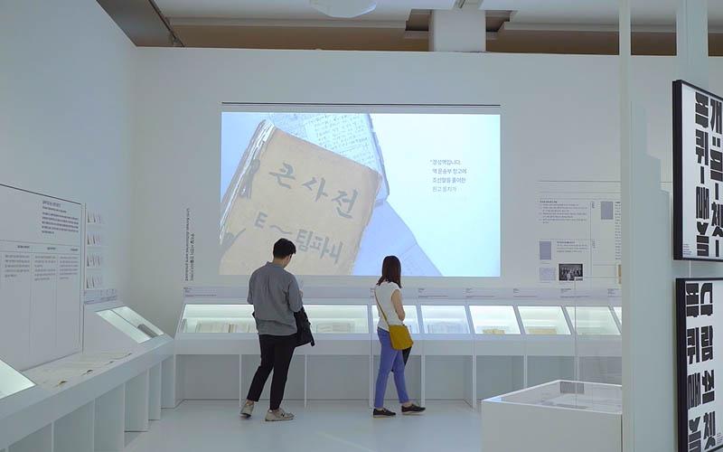 musée seoul hangeul